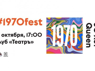 #1970fest – 50-летие Queen, а также трибьюты Santana, King Crimson, Creedence и David Bowie