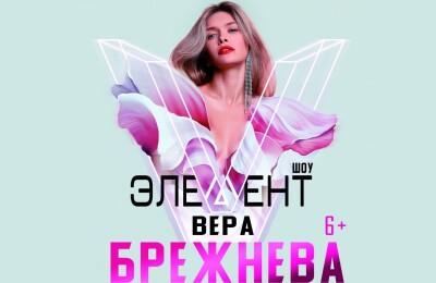 Вера Брежнева. Шоу «V Элемент»