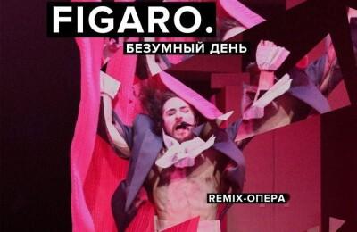 """""""FIGARO. БЕЗУМНЫЙ ДЕНЬ"""" (12+)"""