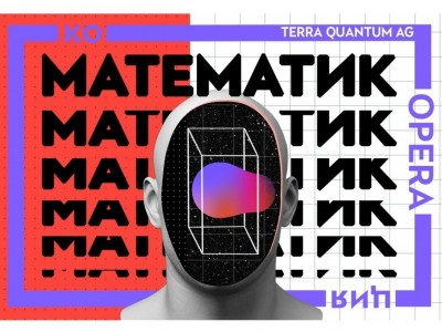 Опера «Математик»