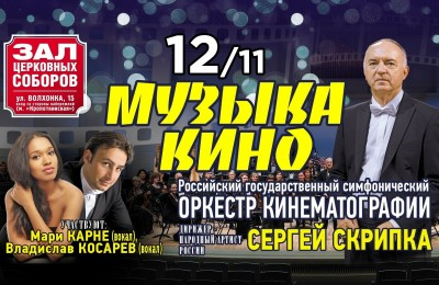 "Оркестр кинематографии ""Музыка кино"""