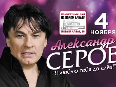 """Александр Серов """"Я люблю тебя до слёз!"""""""