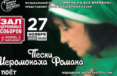 Жанна Бичевская поёт песни иеромонаха Романа