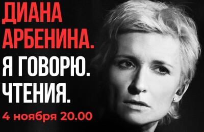 ДИАНА АРБЕНИНА. ЧТЕНИЯ.