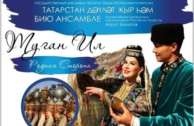 Концерт Государственного ансамбля песни и танца Республики Татарстан