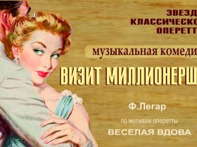Музыкальная комедия «ВИЗИТ МИЛЛИОНЕРШИ»