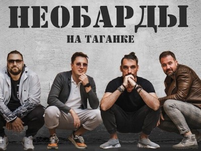 НЕОБАРДЫ на Таганке (концерт)