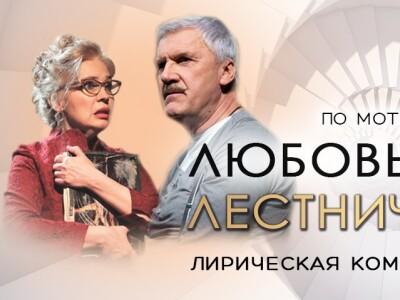 """Спектакль """"Любовь на лестничной клетке"""""""