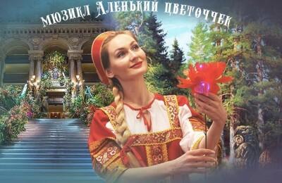 """Мюзикл """"Аленький цветочек"""""""