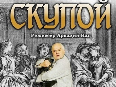 СКУПОЙ