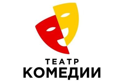 Театр Комедии