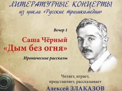 «Русские трагикомедии». Вечер 1. Саша Чёрный