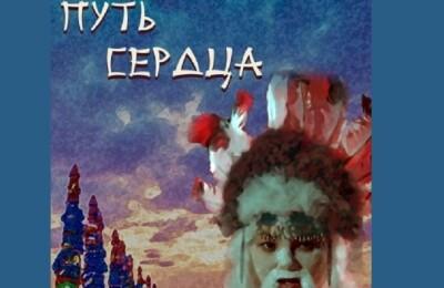 """""""Путь сердца"""" (Новая сцена: Хамовнический вал,2)"""