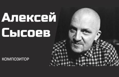 """Концерт """"Композитор Алексей Сысоев. Авторская музыка и импровизация"""""""