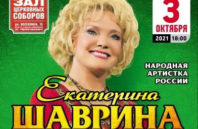 """Екатерина Шаврина """"Разгуляй денёк""""."""
