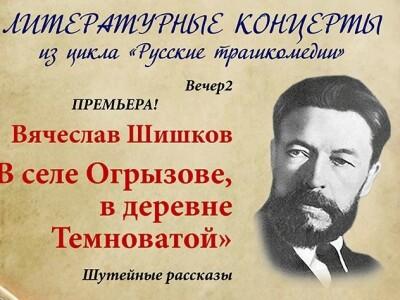 «Русские трагикомедии». Вечер 2. Вячеслав Шишков