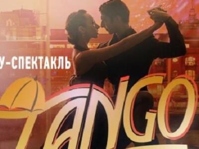 """Шоу-спектакль """"Tango de mi Vida"""""""