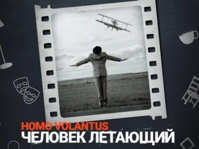 """Театр плюс квартирник: Спектакль """"Homo Volantus - Человек летающий"""""""