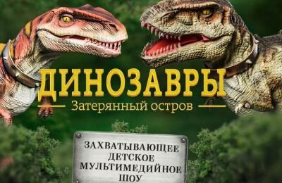 Динозавры. Затерянный остров.