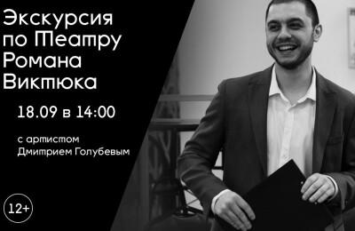 Экскурсия по театру Романа Виктюка с артистом Дмитрием Голубевым