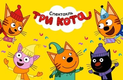 Три кота: КиноЁлка