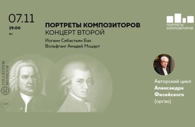 Иоганн Себастьян Бах и Вольфганг Амадей Моцарт