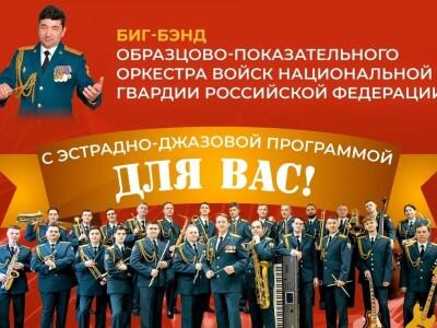 Образцово-показательный оркестр войск национальной гвардии Российской Федерации