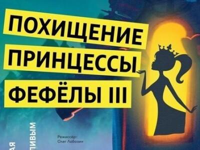 Похищение принцессы Фефёлы III