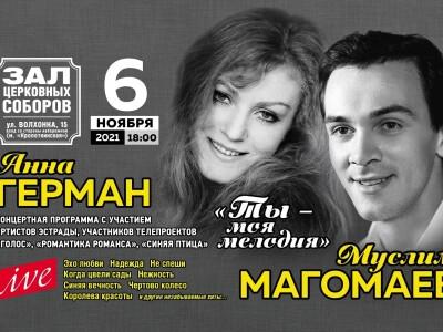 "Анна Герман и Муслим Магомаев ""Ты - моя мелодия"""