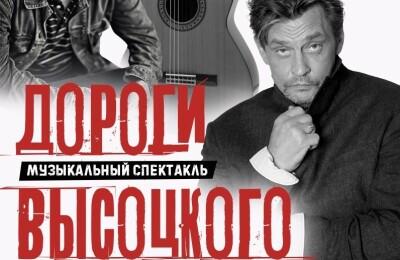 """Музыкальный спектакль """"Дороги Высоцкого"""""""