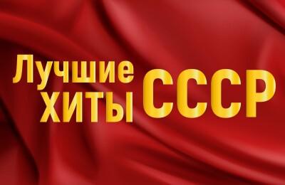 """Концерт """"Золотые Шлягеры СССР"""""""