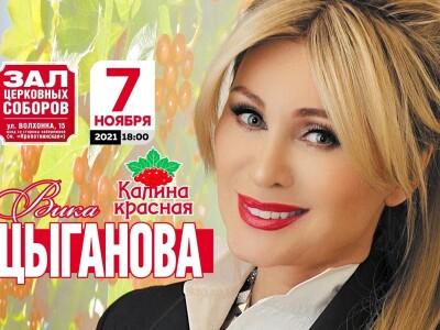"""Вика Цыганова """"Калина красная"""""""