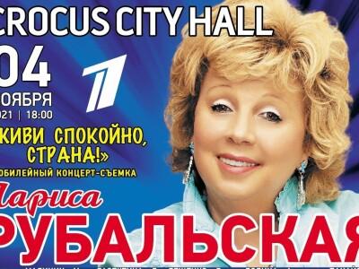 """Юбилейный концерт Лариса Рубальская """"Живи спокойно, страна!"""""""