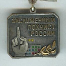 Рычков Дмитрий