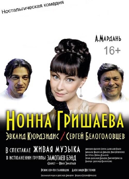 На высоких каблуках спектакль афиша спектакль с меньшиковым в москве купить билеты